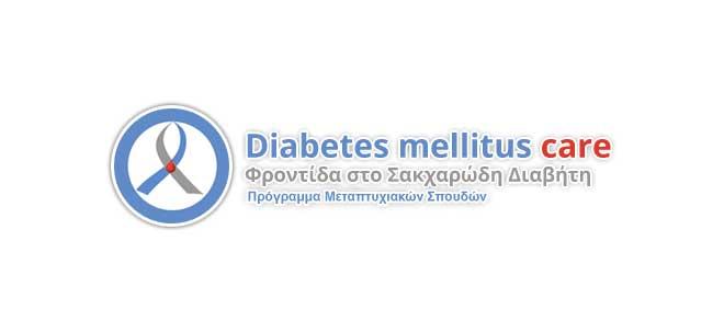 Π.Μ.Σ.: «Φροντίδα στο Σακχαρώδη Διαβήτη»