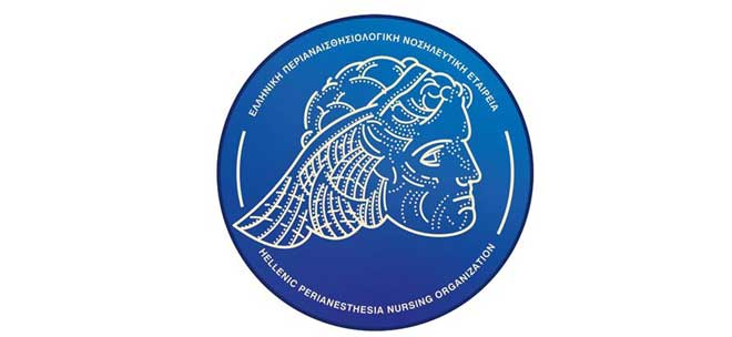 1η Ημερίδα Ελληνικής Περιαναισθησιολογικής Νοσηλευτικής Εταιρείας