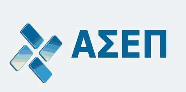 Α.Σ.Ε.Π.: Έκδοση προκήρυξης 4Κ/2021 (5 Θέσεις Τ.Ε. Νοσηλευτικής)