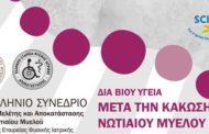 4o Πανελλήνιο Συνέδριο Τμήματος Μελέτης & Αποκατάστασης Βλαβών Νωτιαίου Μυελού