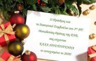 Ο Πρόεδρος και το Διοικητικό Συμβούλιο του 2ου ΠΤ Μακεδονίας - Θράκης της ΕΝΕ, σας εύχονται ΚΑΛΑ ΧΡΙΣΤΟΥΓΕΝΝΑ κι ευτυχισμένο το 2020!