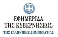 Τροποποίηση της υπ' αρ. οικ. 55932/1016/2.12.2016 (Β΄ 3888) κοινής υπουργικής απόφασης, όπως ισχύει, περί ειδικού προγράμματος απασχόλησης ανέργων στον δημόσιο τομέα τηςυγείας σύμφωνα με το άρθρο 64 του ν. 4430/2016 (Α΄ 205).