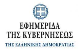 Ν.4737/ 22-10-2020 (άρθρο 19, παρ. 5): Παράταση της παρ. 17 του άρθρου 58 του ν. 4690/2020 (A ́ 104), ως προς την επιλογή των υποψηφίων για τη λήψη νοσηλευτικής ειδικότητας για τη χρονική περίοδο 2020-2021, έως την 31η.12.2020.