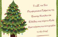 Το ΔΣ του 5ου Περιφερειακού Τμήματος της Ένωσης Νοσηλευτών Ελλάδος σας εύχεται Καλά Χριστούγεννα και ευτυχισμένο το νέο έτος !