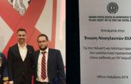 Τιμητική βράβευση της Ε.Ν.Ε. στο 31o Πανελλήνιο Συνέδριο AIDS