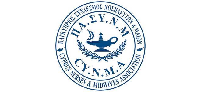 ΠΑ.ΣΥ.Ν.Μ.: Σύσταση Διοικητικού Συμβουλίου 2020 - 2024