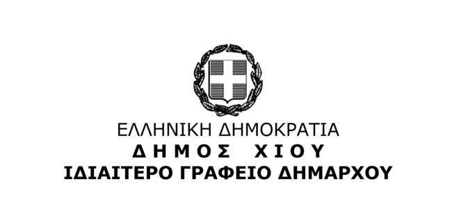 Δήμος Χίου: Πρόσληψη τριών (3) Νοσηλευτών Τ.Ε. για την ενίσχυση των δομών κοινωνικής πρόνοιας και αλληλεγγύης, στο πλαίσιο τηςαντιμετώπισης της ανάγκης περιορισμού της διασποράς του κορωνοϊού COVID-19