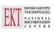 Εθνικό Κέντρο Τεκμηρίωσης και Ηλεκτρονικού Περιεχομένου: COVID - 19 Επιστημονική πληροφόρηση