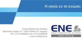 Ενημέρωση μελών Ε.Ν.Ε. για την υποβολή αιτήσεων για την είσοδο μελών της Ε.Ν.Ε. στο Στρατιωτικό Πρατήριο (Π.Ο.Ν.) του Πολεμικού Ναυτικού (Αθήνα)