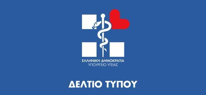 Υπουργείο Υγείας: Ανακοίνωση νέων προληπτικών μέτρων για την προστασία της Δημόσιας Υγείας