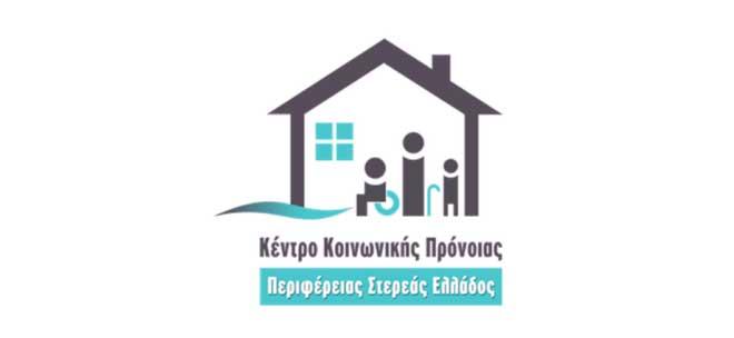 Κέντρο Κοινωνικής Πρόνοιας Περιφέρειας Στερεάς Ελλάδας: 2 Θέσεις Τ.Ε. Νοσηλευτικής (ΙΔΟΧ) - Έκτακτη Πρόσληψη Επικουρικού Προσωπικού