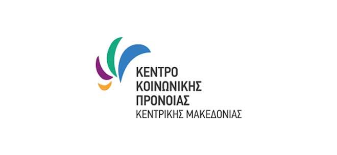 Κέντρο Κοινωνικής Πρόνοιας Κεντρικής Μακεδονίας: 3 Θέσεις Τ.Ε. Νοσηλευτικής (ΙΔΟΧ) - Πρόσληψη Έκτακτού Προσωπικού λόγω COVID - 19