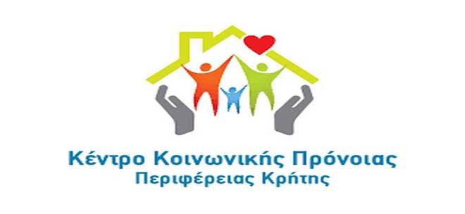 Κέντρο Κοινωνικής Πρόνοιας Περιφέρειας Κρήτης: 1 Θέση Τ.Ε. Νοσηλευτικής (ΙΔΟΧ) - Αντιμετώπιση εκτάκτων αναγκών από την εμφάνιση και διάδοση του COVID - 19