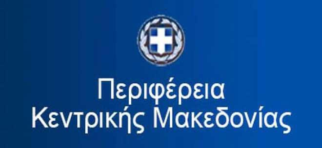 Περιφέρεια Κεντρικής Μακεδονίας: Ανακοίνωση πρόσληψης προσωπικού με συμβάσεις Ι.Δ.Ο.Χ., λόγω άμεσης ανάγκης λήψης προληπτικών ή και κατασταλτικών μέτρων αντιμετώπισης της διασποράς του κορωνοϊού - 24 Θέσεις Τ.Ε. Νοσηλευτικής