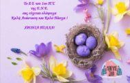 Το Δ.Σ. του 1ου Π.Τ. της Ε.Ν.Ε. σας εύχεται ολόψυχα Καλή Ανάσταση και Καλό Πάσχα !