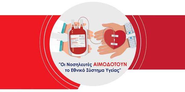 2η Πανελλαδική Εθελοντική Αιμοδοσία: Οι Νοσηλευτές ΑΙΜΟΔΟΤΟΥΝ το Εθνικό Σύστημα Υγείας