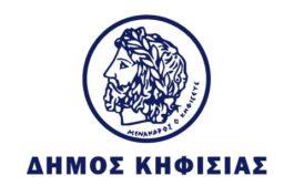 Δήμος Κηφησιάς - 2 θέσεις Νοσηλευτών Τ.Ε. (Ι.Δ.Ο.Χ.)