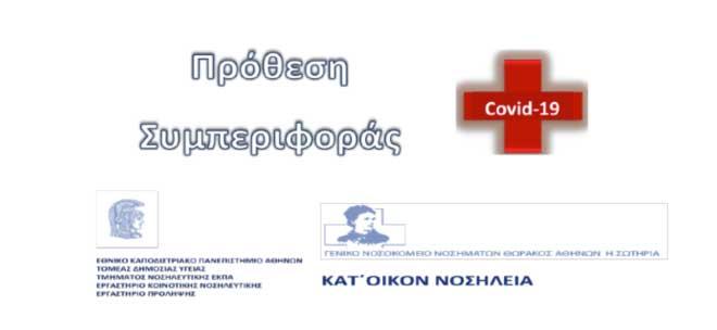 Πρόθεση συμπεριφοράς των υγειονομικών στην παροχή φροντίδας ασθενών με νόσο Covid-19