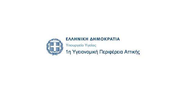 1η Υ.Πε.: Ανακοίνωση αποτελεσμάτων Ειδικευόμενων Νοσηλευτών