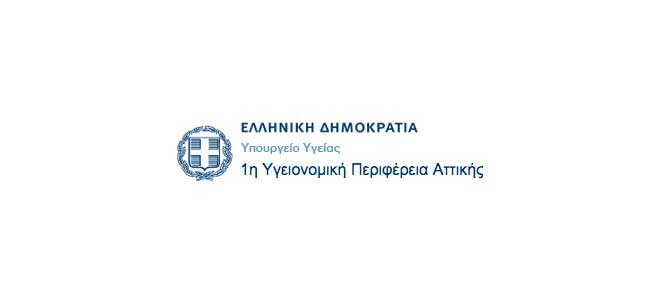1η Υγειονομική Περιφέρεια Αττικής: Πρόσκληση Εκδήλωσης Ενδιαφέροντος για υποβολή αιτήσεων Νοσηλευτών/τριών για την Ειδικότητα στην Επείγουσα και Εντατική Νοσηλευτική