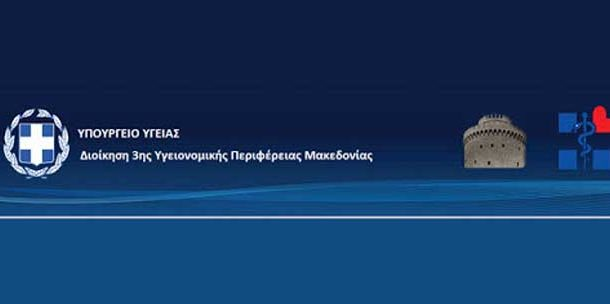 3η Υ.Πε.: Ανακοίνωση αποτελεσμάτων δημόσιας κλήρωσης για τον καθορισμό της σειράς προτεραιότητας καταχώρησης στους καταλόγους των Νοσοκομείων της 3ης Υ.Πε. Μακεδονίας των υποψηφίων ειδικευόμενων νοσηλευτών.