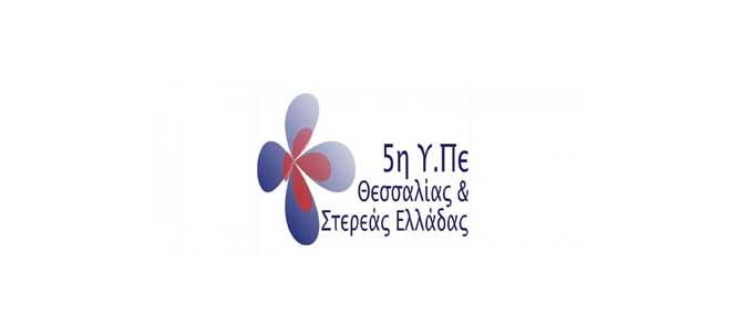 5η Υ.Πε.: Πρόσκληση σε Δημόσια κλήρωση για την επιλογή Νοσηλευτών/τριών για την κάλυψη θέσεων Ειδικότητας «Επείγουσας και Εντατικής Νοσηλευτικής»
