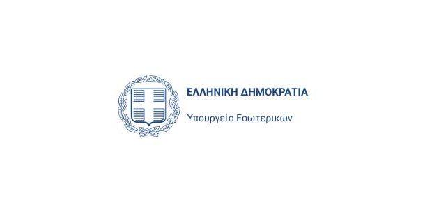 Υπουργείο Εσωτερικών: Διευκρινίσεις για τη διενέργεια αμοιβαίας μετάταξης στο πλαίσιοτου Ενιαίου Συστήματος Κινητικότητας (ΕΣΚ) και λοιπές διευκρινίσειςστο πλαίσιο εφαρμογής των διατάξεων του ΕΣΚ