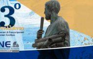 «Διαδικτυακή διεξαγωγή του 13ου Πανελλήνιου Επιστημονικού & Επαγγελματικού Νοσηλευτικού Συνεδρίου της Ε.Ν.Ε.»