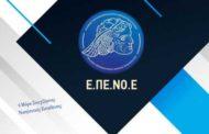 3η Ημερίδα της Ελληνικής Περιαναισθησιολογικής Νοσηλευτικής Εταιρείας