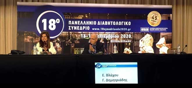 Συμμετοχή του Επιστημονικού Τομέα Ενδοκρινολογικής και Διαβητολογικής Νοσηλευτικής της Ε.Ν.Ε. στις εργασίες του 18ουΠανελλήνιου Διαβητολογικού Συνεδρίου