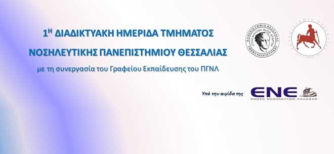 Ημερίδα Τμήματος Νοσηλευτικής Πανεπιστημίου Θεσσαλίας: «Νοσηλευτική Εκπαίδευση: Οι προκλήσεις του μέλλοντος»