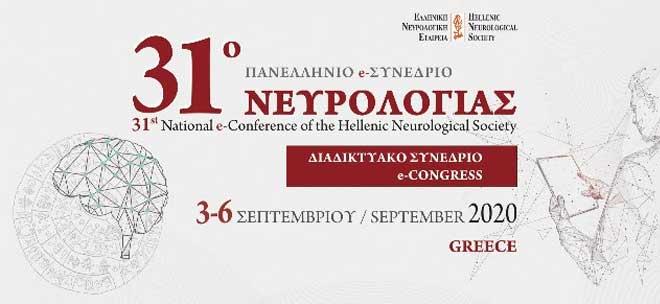 Ελληνική Νευρολογική Εταιρεία: 31ο Πανελλήνιο e-Συνέδριο Νευρολογίας (Διαδικτυακό Συνέδριο), 03 - 06 Σεπτεμβρίου 2020