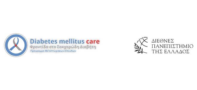 Προκήρυξη 8ου Κύκλου Π.Μ.Σ.: «Φροντίδα στο Σακχαρώδη Διαβήτη»