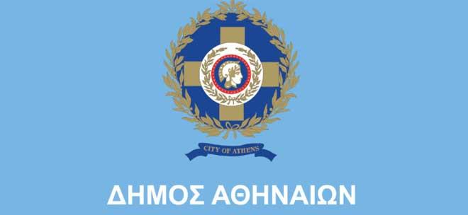 Δήμος Αθηναίων: Πρόσληψη 21 Νοσηλευτών με σύμβαση εργασίας Ι.Δ.Ο.Χ. (4 μήνων)