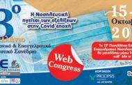 Διαδικτυακή διεξαγωγή του 13ου Πανελλήνιου Επιστημονικού & Επαγγελματικού Νοσηλευτικού Συνεδρίου της Ε.Ν.Ε., στις 15-18/10/2020