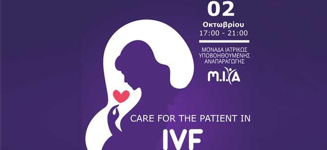 """Ν.Ν.Α. - Μονάδα Ιατρικώς Υποβοηθούμενης Αναπαραγωγής: Διαδικτυακή Ημερίδα """"CARE FOR THE PATIENT IN IVF"""""""