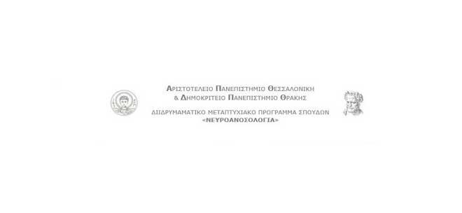 Δ.Π.Μ.Σ.: «ΝΕΥΡΟΑΝΟΣΟΛΟΓΙΑ»: Πρόσκληση Υποβολής Αιτήσεων