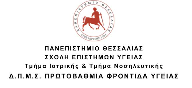 Πανεπιστήμιο Θεσσαλίας: Δ.Π.Μ.Σ. Πρωτοβάθμια φροντίδα Υγείας