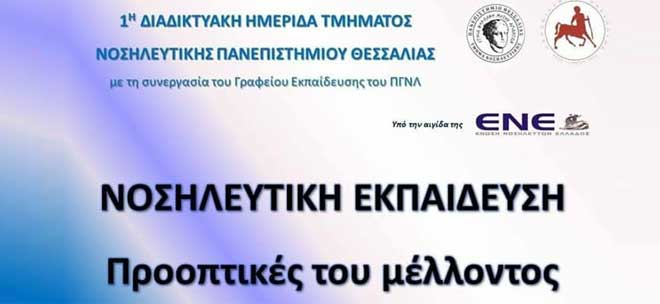 1η Διαδικτυακή Ημερίδα του Τμήματος Νοσηλευτικής του Πανεπιστημίου Θεσσαλίας: «Νοσηλευτική Εκπαίδευση: Οι προοπτικές του μέλλοντος»