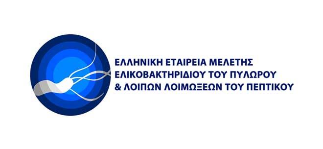 Το 25ο Ελληνικό Συνέδριο Ελικοβακτηριδίου του πυλωρού θα γίνει στις 6 και 7 Νοεμβρίου