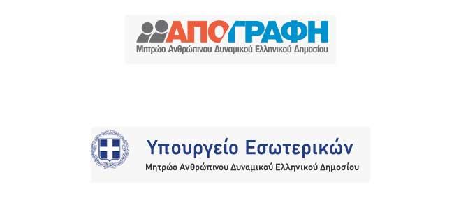Υπουργείο Εσωτερικών: Παράταση προθεσμίας συμπλήρωσης των εκθέσεων αξιολόγησης και υποβολής των ανώνυμων ερωτηματολογίων αξιολόγησης έως 16/10/2020