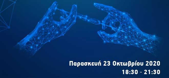 Διαδικτυακή Επιστημονική Εκδήλωση: