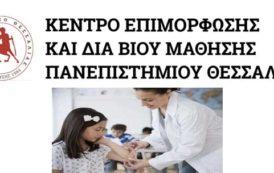 Κ.Ε.ΔΙ.ΒΙ.Μ. Πανεπιστημίου Θεσσαλίας: Πρόγραμμα Εξειδίκευσης στη Σχολική Νοσηλευτική