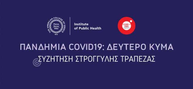 Ινστιτούτο Δημόσιας Υγείας, ACG: Πανδημία COVID-19: Δεύτερο Κύμα - Διαδικτυακή Συζήτηση Στρογγύλης Τράπεζας