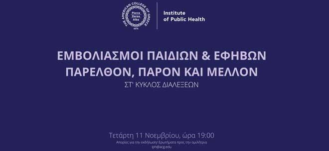 Ινστιτούτο Δημόσιας Υγείας, ACG - Διαδικτυακή Διάλεξη: Εμβολιασμοί Παιδιών & Εφήβων: Παρελθόν, Παρόν & Μέλλον