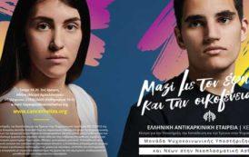 Ελληνική Αντικαρκινική Εταιρεία - ΚΕ.Υ.Ε.Ε.Ψ.Ο.: