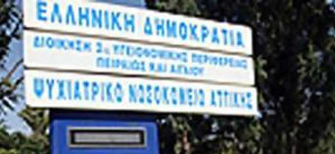 Ψυχιατρικό Νοσοκομείο Αττικής: Προσλήψεις 7 Νοσηλευτών (2 Π.Ε. - 5 Τ.Ε.) - Ι.Δ.Ο.Χ.
