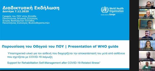 Υποστηρικτικό υλικό για τον ασθενή που διαχειρίζεται την αποκατάστασή του μετά από ασθένεια που σχετίζεται με COVID-19 λοίμωξη - Οδηγός του Παγκόσμιου Οργανισμού Υγείας