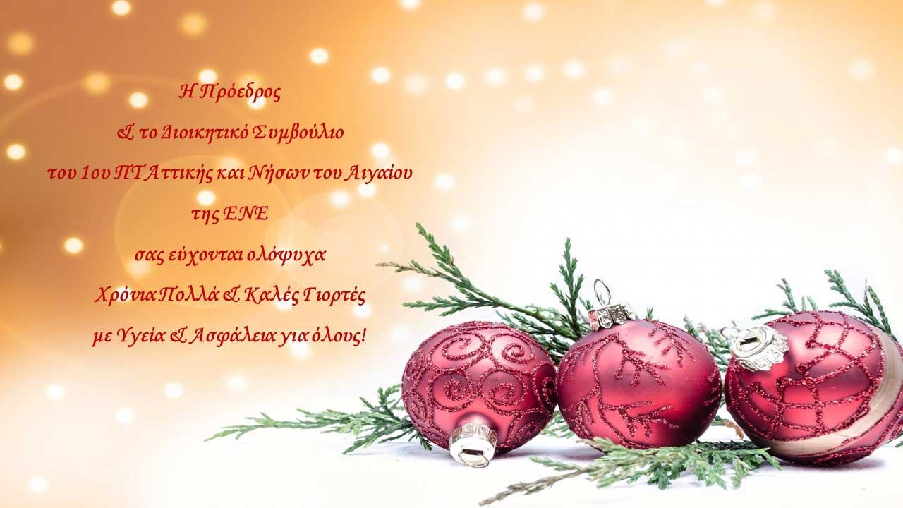 Η Πρόεδρος & το Διοικητικό Συμβούλιο του 1ου ΠΤ της ΕΝΕ σας εύχονται ολόψυχα Χρόνια Πολλά & Καλές Γιορτές με Υγεία & Ασφάλεια για όλους!