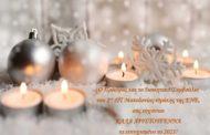 Ο Πρόεδρος & το Διοικητικό Συμβούλιο του 2ου ΠΤ της ΕΝΕ σας εύχονται Καλά Χριστούγεννα κι ευτυχισμένο το 2021